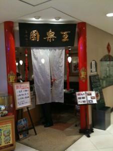 奈良 学園前にある「王楽園」