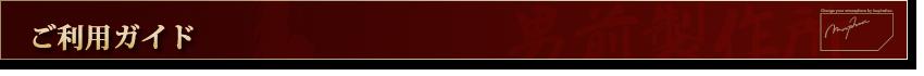 ご利用に関する、ご決済方法やご配送、および商品のご返品・交換に関する項目を記載しています。
