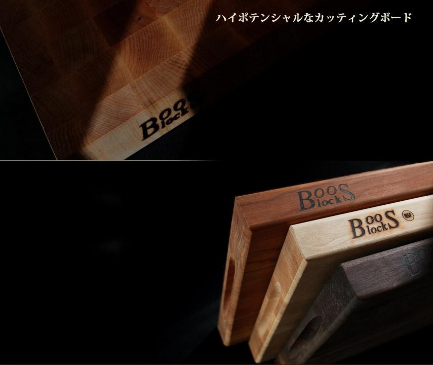 ジョンブース 重量級銘木のカッティングボード