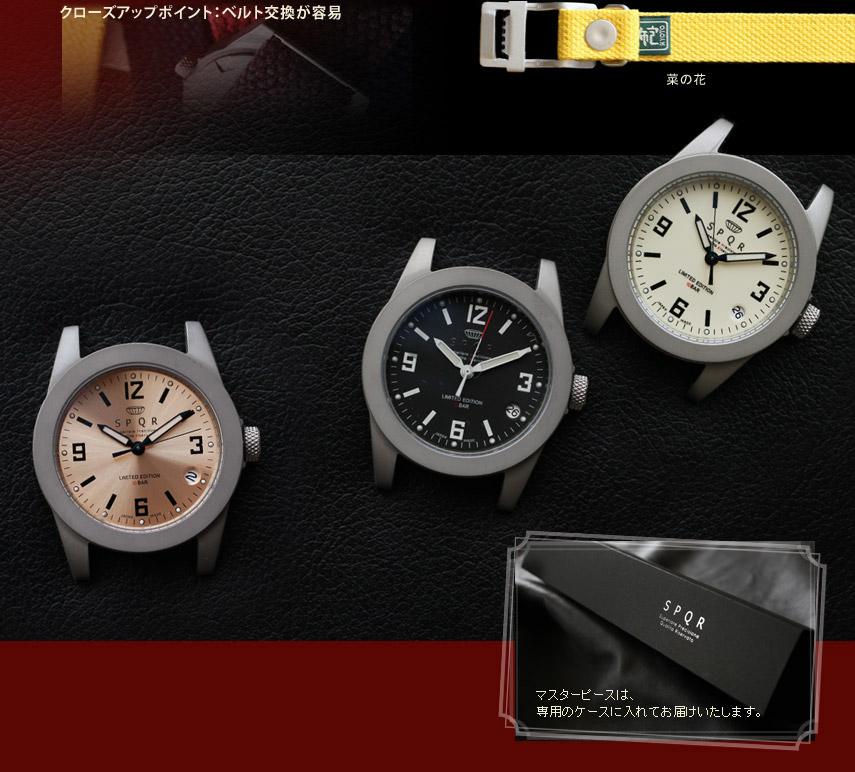 時計企画室コスタンテ SPQR スポール マスターピース 国産クオーツモデル